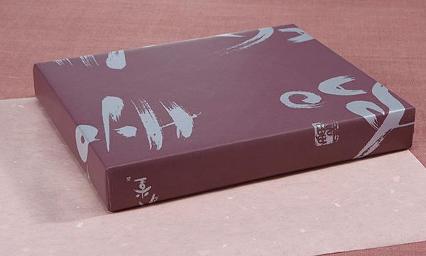 六瓢息災(むびょうそくさい)2種セット・30個入りの包装画像