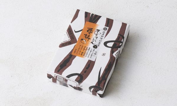 岐阜中津川の栗100%栗きんとん3個&最高級の市田柿の中に栗きんとんを入れた栗柿3個入りの包装画像