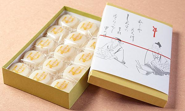 果実彩菓 きんかん大福の箱画像