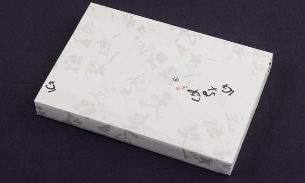 四ッ山漬(貝柱粕漬・海茸粕漬 詰め合わせ)の包装画像