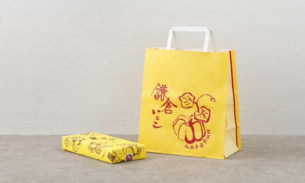 かぼちゃきんつば ミックス10個入りの紙袋画像