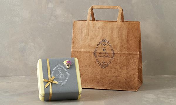 アノヒアノトキ オリジナルクッキー缶 8種入りの紙袋画像