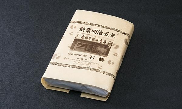 和牛(すき焼き用の和牛スライス)の包装画像
