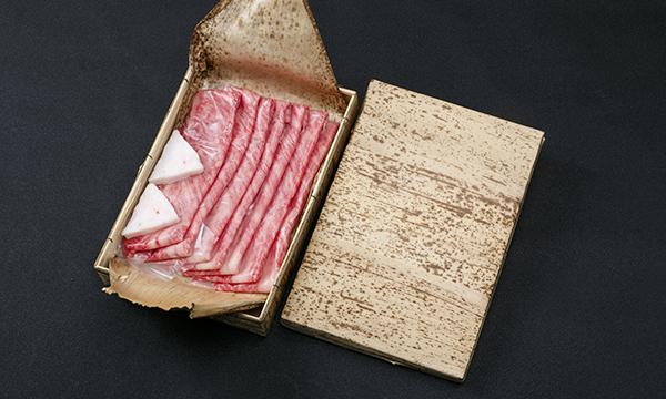 和牛(すき焼き用の和牛スライス)の箱画像