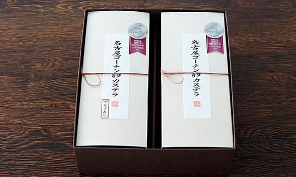 名古屋コーチン卵カステラの箱画像
