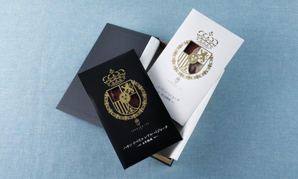 スペイン王室御用達 4年熟成こだわりの手切りスライス&30か月熟成ギフトセット の箱画像