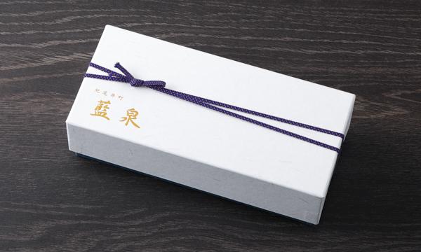 『紀尾井町 藍泉 ≪花浅葱(はなあさぎ)≫ お茶漬けとふりかけ 詰合せ』の包装画像