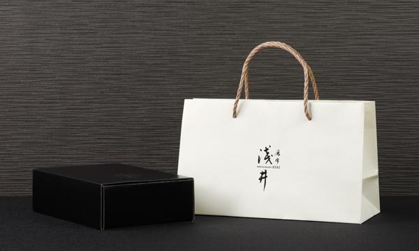 麻布淺井の自家製からすみと和牛しぐれ煮セットの紙袋画像