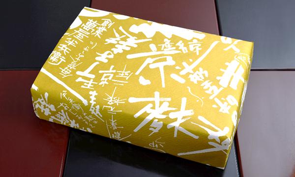 精進生麸 禅・器セットの包装画像