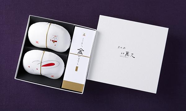 まめやの贈り物【2】の箱画像