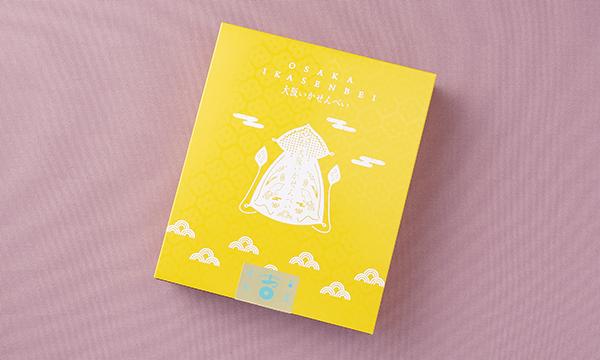 大阪いかせんべいの包装画像