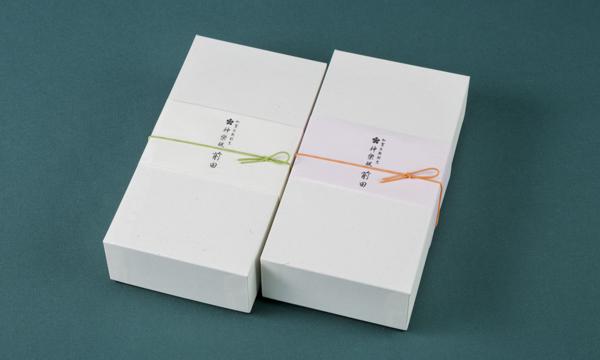 特選麩の詰め合わせセット(2箱1セット)の包装画像