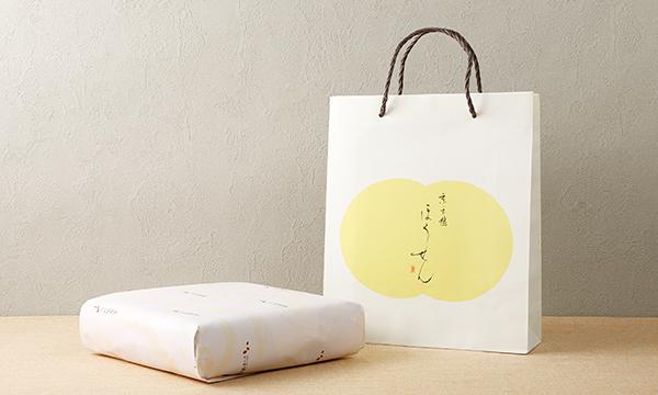 しぼり豆丹波黒大寿 小袋20袋入り籠の紙袋画像