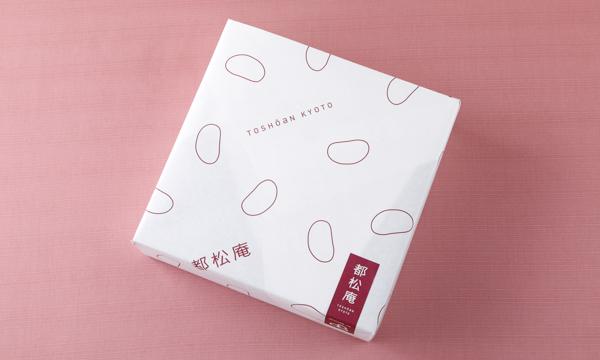 あんこ菓子トリオの包装画像