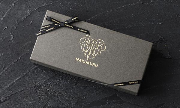 MAKUKURU古酒泡盛(10個)の包装画像