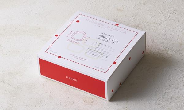 御献上ひとくちチーズケーキの包装画像