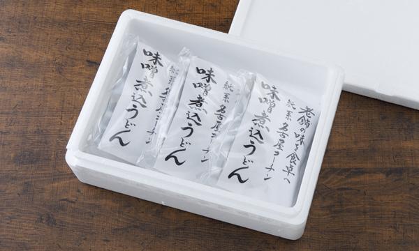 名古屋コーチン入り味噌煮込みうどん3食セットの箱画像