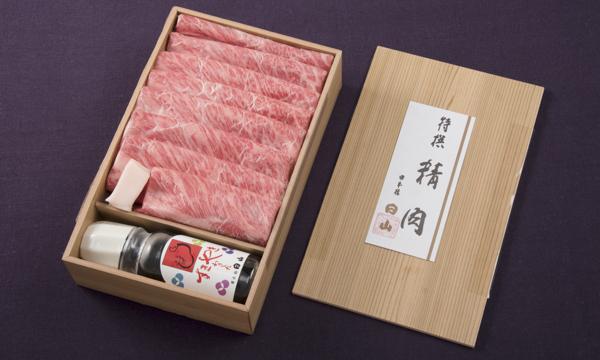すき焼割烹日山 国産黒毛和牛肩ロースすき焼の箱画像