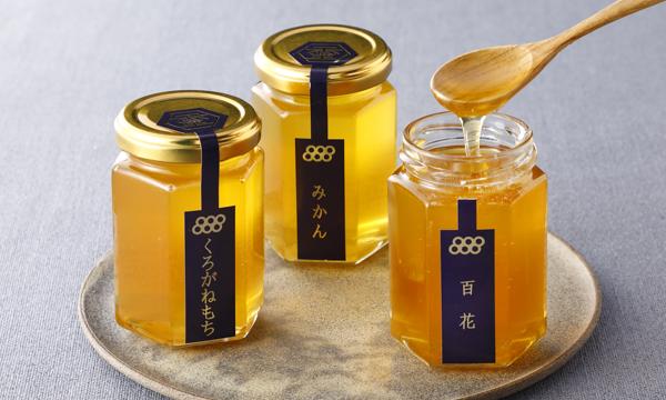 重森養蜂場の国産はちみつ