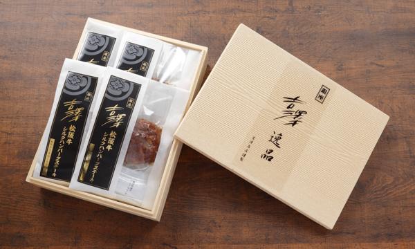 松阪牛シルクハンバーグの箱画像