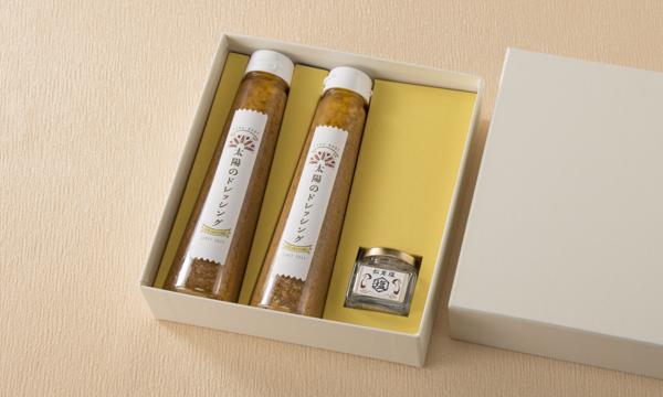 太陽のドレッシングと松茸塩のセットの箱画像