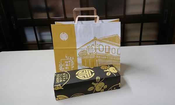 長崎カステラ1号の紙袋画像
