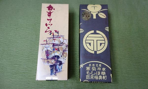 長崎カステラ1号の包装画像