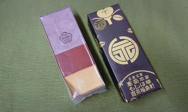 長崎カステラ1号の箱画像