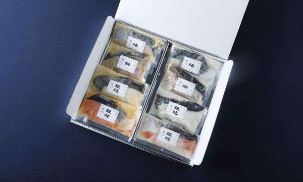 魚西京漬塩麴漬詰め合わせの箱画像