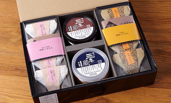 【おひさまのセット】味噌とスイーツの出会いの箱画像