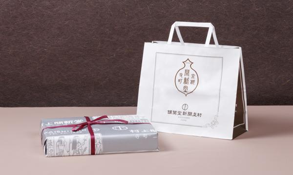 ロシアケーキ12個入りの紙袋画像