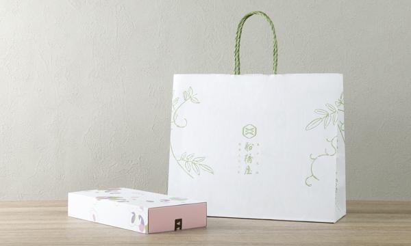 船橋屋 【和フィナンシェ】 化粧箱入りセット(10個入)の紙袋画像
