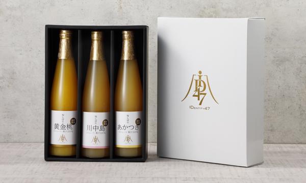 旬しぼり 日本の桃ジュースセットの箱画像