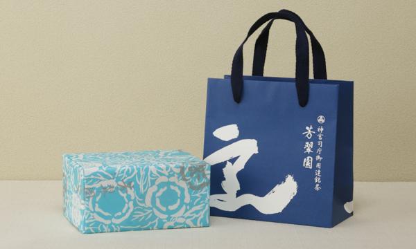 名人憲太郎詰合せの紙袋画像