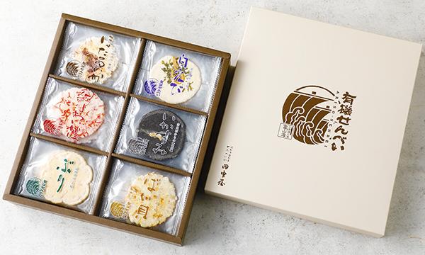 有磯せんべい(6種) 48袋入の箱画像
