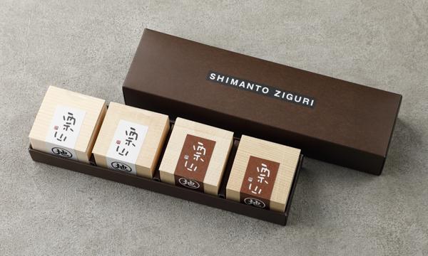 栗山渋皮煮・甘露煮セットの箱画像