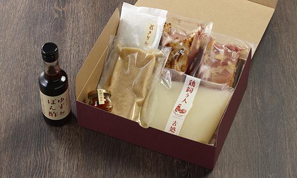 鶏飼う人 古処鶏 水炊きギフトセットの箱画像