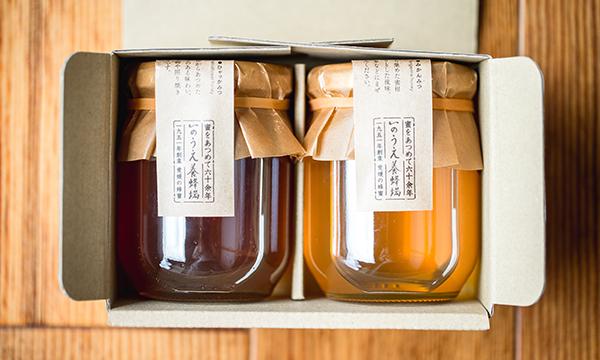 「百花蜜」 「蜜柑蜜」 2本セットの箱画像