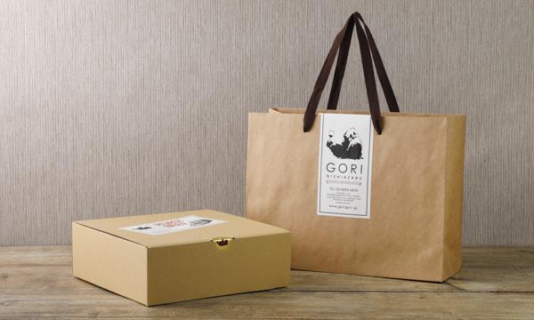漢方和牛ローストビーフGORIの紙袋画像