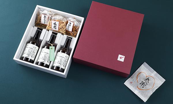 笹塚ビール&かりんとうセットの箱画像