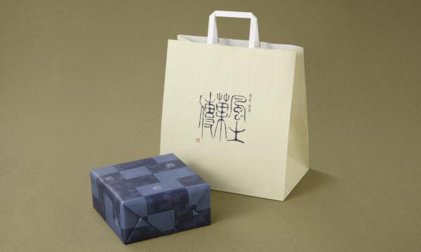 包(つつみもの)備前焼付の紙袋画像