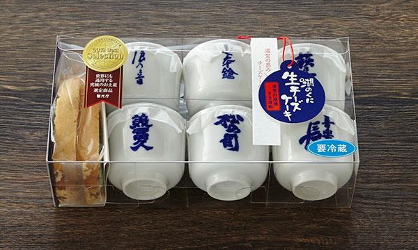 湖のくに生チーズケーキ プレミアム(お猪口入り6蔵セット)の包装画像