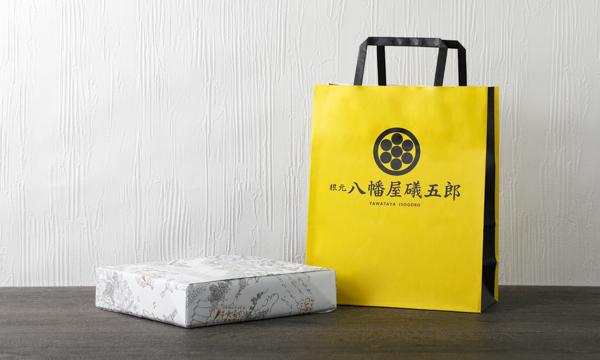 八幡屋礒五郎 究極 の紙袋画像