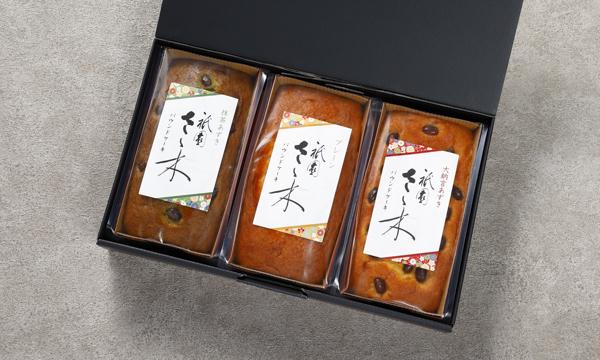 「祇園さゝ木」パウンドケーキの包装画像