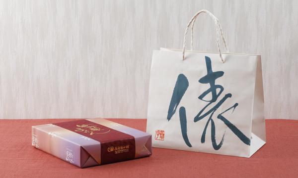 無花果ようかん(本練り、抹茶)の紙袋画像