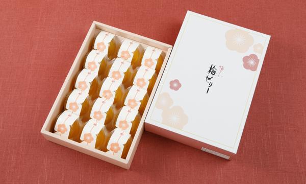 完熟南高梅の梅ゼリーの箱画像
