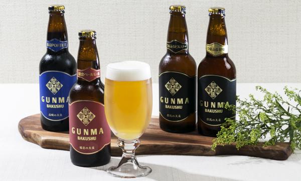 嬬恋高原ビール 群馬麦酒6本セットの内容画像
