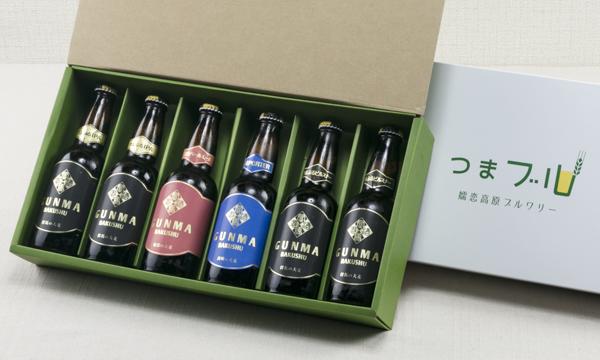 嬬恋高原ビール 群馬麦酒6本セットの箱画像