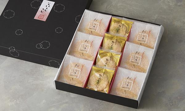 花さんさん(揚げ2種)の箱画像