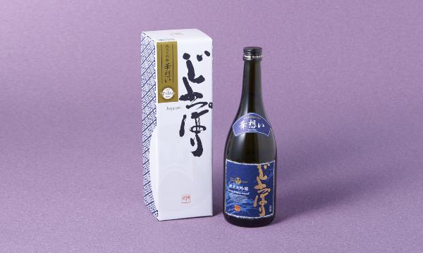 純米大吟醸じょっぱり華想いの箱画像